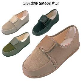 介護 靴 介護シューズ おしゃれ 足元応援 GM603 片足 紳士 [2303]