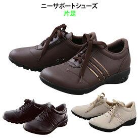 介護 靴 おしゃれ ニーサポートシューズ 片足[233501]