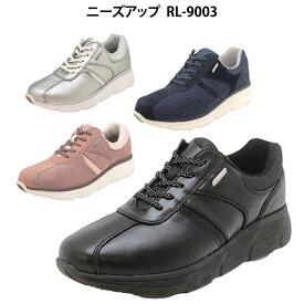 介護 靴 介護シューズ おしゃれ ニーズアップ RL-9003[252505]