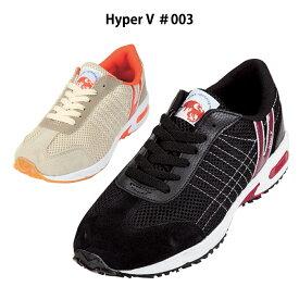 介護 靴 介護シューズ おしゃれ Hyper V #003[253027]