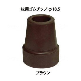 杖 おしゃれ杖用ゴムチップ φ18.5 ブラウン[306196]