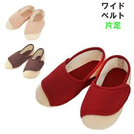 介護 靴 おしゃれ ワイドベルト(2219) 片足[3724]