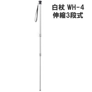 杖 おしゃれ白杖 WH-4 伸縮3段式[391129]