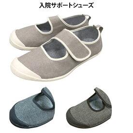 介護 靴 介護シューズ おしゃれ 入院サポートシューズ[920402]