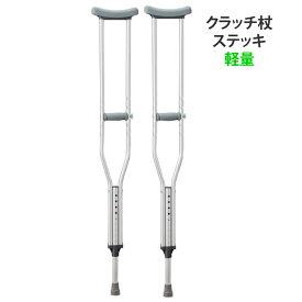 杖 おしゃれ タケトラ クラッチ(2本セット)[920404]