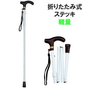 杖 おしゃれアルミ製白杖 身体支持併用 折り畳み式[980502]