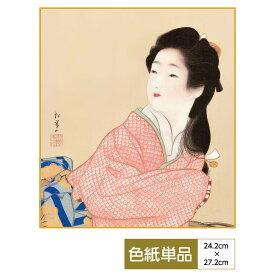 名画復刻作品 色紙 松園名画選 娘深雪 上村松園 サイズ:幅24.2cm×高さ27.2cm 高精細特色色紙