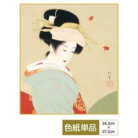 名画復刻作品 色紙 松園名画選 紅葉可里図 上村松園 サイズ:幅24.2cm×高さ27.2cm 高精細特色色紙