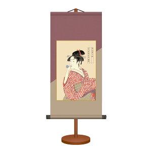 浮世絵 和風モダン掛軸 美人画 ビードロを吹く娘 喜多川歌麿 サイズ幅25cm 高さ50cm 化粧箱収納 専用スタンド付き
