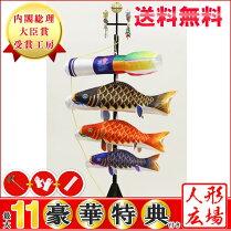 人形の久月-室内鯉のぼり-すこやか鯉