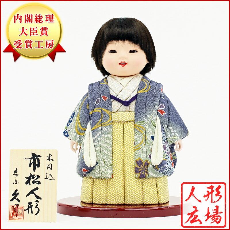 市松人形 雛人形 コンパクト 五月人形 5月人形 お出迎え人形 お祝い人形 初節句 久月 送料無料 【2018年新作】 人形の久月 ミニ松 人形広場