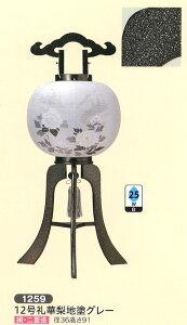 盆提灯 銘木行灯 12号礼華地塗グレー 25W白 盆提灯 モダン 盆提灯 コンパクト 盆提灯 ミニ