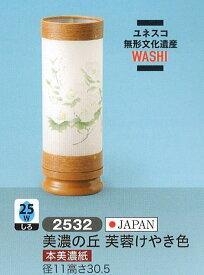 盆提灯 創作提灯 美濃の丘 芙蓉けやき色 25W白 盆提灯 モダン 盆提灯 コンパクト 盆提灯 ミニ