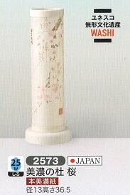 盆提灯 創作提灯 美濃の杜 桜 25W白 盆提灯 モダン 盆提灯 コンパクト 盆提灯 ミニ