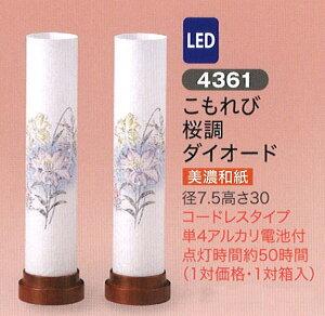 盆提灯 led コードレス 創作提灯 こもれび桜調ダイオード LED (一対)盆提灯 モダン 盆提灯 コンパクト