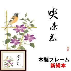 和の風情 自然の情緒 風雅 日本画 伝統 和の風情 喫茶去(鉄仙) 佐藤恵風 F4 42×34cm 新絹本 木製 アクリルカバー F4