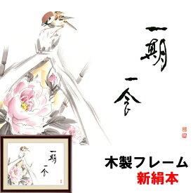 和の風情 自然の情緒 風雅 日本画 伝統 和の風情 一期一会(寒牡丹) 佐藤恵風 F6 52×42cm 新絹本 木製 アクリルカバー F6