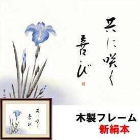 和の風情 自然の情緒 風雅 日本画 伝統 和の風情 菖蒲 緒方葉水 F6 52×42cm 新絹本 木製 アクリルカバー F6