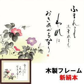 和の風情 自然の情緒 風雅 日本画 伝統 和の風情 朝顔 緒方葉水 F6 52×42cm 新絹本 木製 アクリルカバー F6