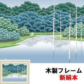 インテリアアート額絵 湖畔深緑 竹内 凛子(たけうち りんこ) F6 52×42cm 新絹本 木製 アクリルカバー F6
