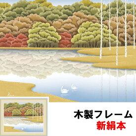 インテリアアート額絵 湖畔紅染 竹内 凛子(たけうち りんこ) F6 52×42cm 新絹本 木製 アクリルカバー F6