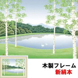 インテリアアート額絵 湖畔清風 竹内 凛子(たけうち りんこ) F6 52×42cm 新絹本 木製 アクリルカバー F6