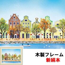 インテリアアート額絵 のどかな街並み 横田 友広(よこた ともひろ) F6 52×42cm 新絹本 木製 アクリルカバー F6