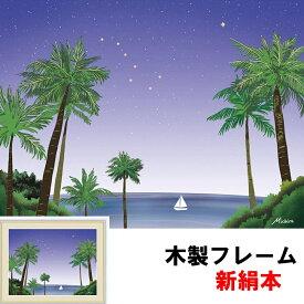 インテリアアート額絵 北斗七星 田口 みちる(たぐち みちる) F6 52×42cm 新絹本 木製 アクリルカバー F6