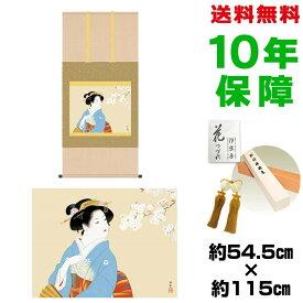 掛け軸 モダン おしゃれ 花下美人 上村松園 洛彩緞子本表装 幅54.5×高さ約115 新絹本