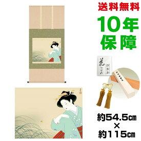 掛け軸 モダン おしゃれ 新螢 上村松園 洛彩緞子本表装 幅54.5×高さ約115 新絹本