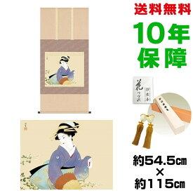 掛け軸 モダン おしゃれ 萩の露 上村松園 洛彩緞子本表装 幅54.5×高さ約115 新絹本