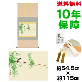 掛け軸 モダン おしゃれ 風かおる 竹内栖鳳 洛彩緞子本表装 幅54.5×高さ約115 新絹本