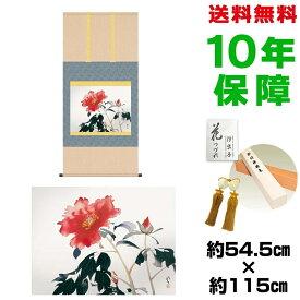 掛け軸 モダン おしゃれ 牡丹 川端龍子 洛彩緞子本表装 幅54.5×高さ約115 新絹本
