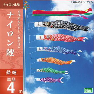 King mark carp carp streamer nylon carp green carp 4m one piece of article collect on delivery & auspicious decoration for gifts impossibility doll open space P08Apr16 for the garden for the carp streamer carp streamer garden