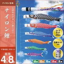 ナイロン鯉(千鳥吹流し)-4m-5匹8点セット
