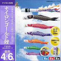 ナイロンゴールド鯉(千鳥吹流し)金太郎付き-4m-3匹6点セット