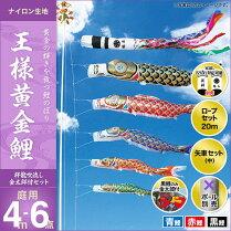 王様黄金鯉(祥龍吹流し)金太郎付き-4m-3匹6点セット