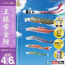 王様黄金鯉(祥龍吹流し)-4m-3匹6点セット