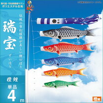 瑞宝-橙鯉4m・単品