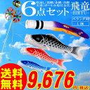 こいのぼり 鯉のぼり ベランダ用 人形工房天祥×東旭 鯉 鯉幟 飛竜1.5m 人形広場