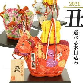 選べる 江戸木目込み 2021年干支 丑年 牛 金運アップの米俵付き 五穀豊穣祈願 木目込み人形 お正月飾り