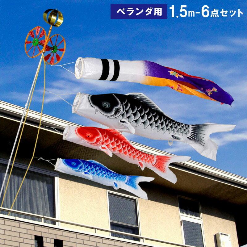 こいのぼり 鯉のぼり ベランダ用 人形工房天祥×東旭 鯉 鯉幟 飛竜1.5m 人形広場 天祥