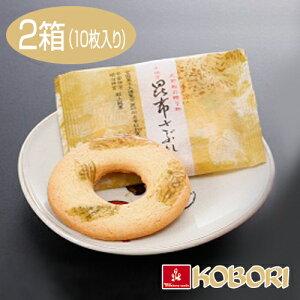 手焼き昆布さぶれ(2箱/10枚入)