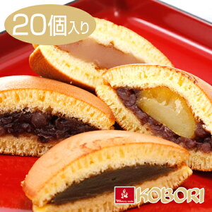繁山どら焼き(20個入)