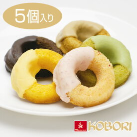 RingFloat(1箱/5個入)リングフロート 菓子 洋菓子 焼き菓子 ドーナツ ドーナッツ焼きドーナツ 焼きドーナッツ メープルシロップ低カロリー カロリーオフ 進物 贈答 ギフト 人気