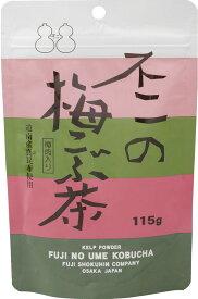 不二の梅こぶ茶115g袋