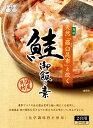 〜天然羅臼昆布と炊く〜鮭御飯の素
