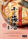 〜天然日高昆布と炊く〜干し海老御飯の素