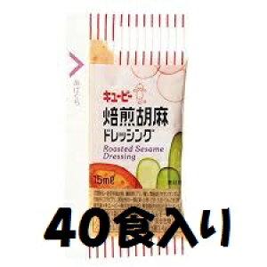 キユーピードレッシング【焙煎胡麻】15ml×40食入り