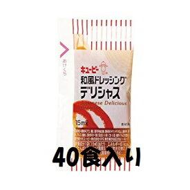 キユーピードレッシング【和風デリシャス】個食タイプ業務用小袋15ml×40食入り